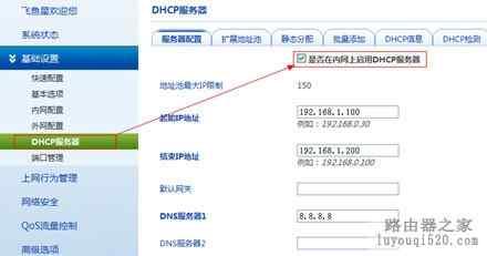 地址星路由器内网DHCP飞鱼v地址设置方法在哪里可以看大白鲨免费图片