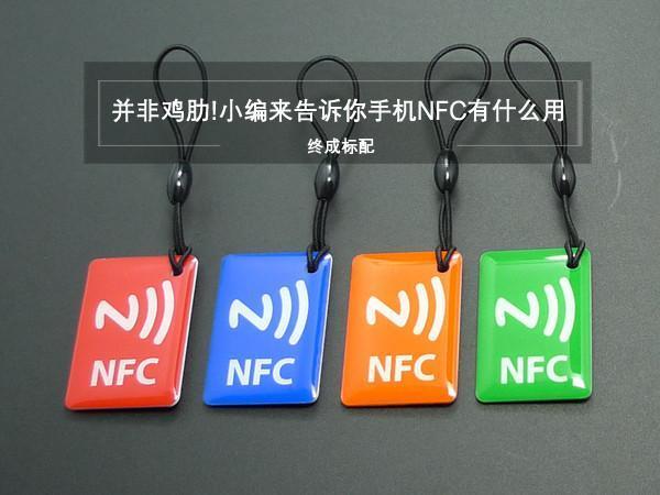 手机NFC?#38477;?#26377;什么用  NFC的老司机用法有哪些