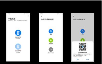 iPhone手机数据能导入到华为手机吗 其实有三种方法可以做到