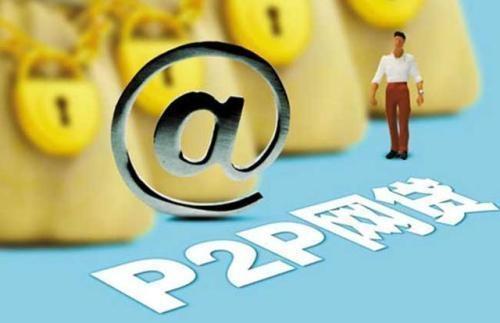 网贷平台被立案  网贷平台涉案资金达百亿