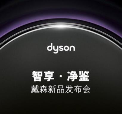 戴森将发布最新手持无线吸尘器  售价1099美元