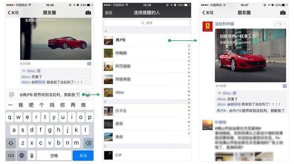 微信朋友圈的奇葩改变 朋友圈广告上线@好友的功能