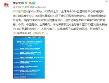 华为联手中国移动 在上海打造全球首个5G购物中心