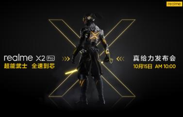 realme X2 Pro即将发布 配置如何