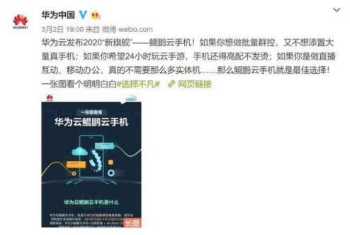華為云最新發布的云手機有何特點 云手機是否會成為潮流