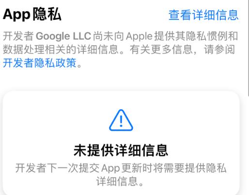 苹果的隐私新规是什么 苹果的隐私新规为何令应用开发商头疼