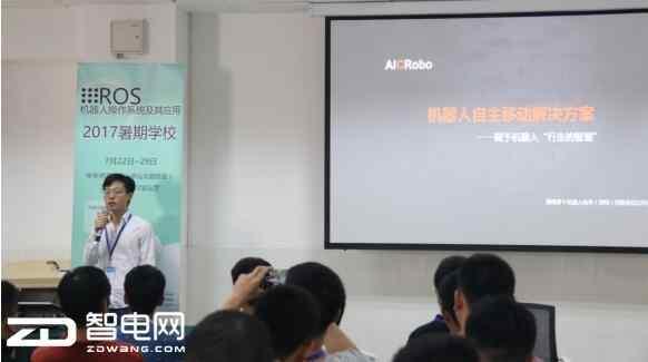 智能机器人开发技术迎热潮 AICRobo参加华师大 ROS 暑期学校!
