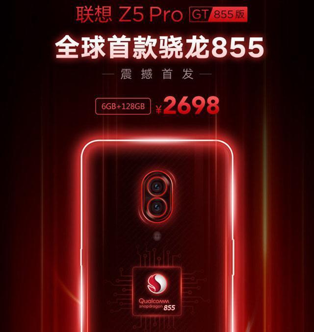 联想搭载全球首款骁龙855手机即将发布  为什么大家不看好联想的新机