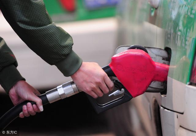 国内油价又有调整  油价双标取消下调