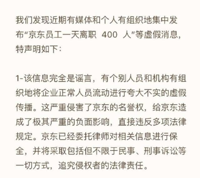 京东一天离职400人是真是假  官方回应来了