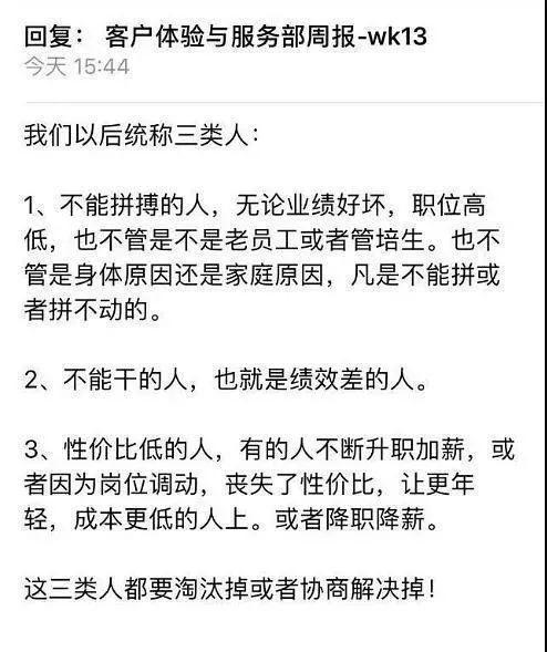 京东内部邮件称要开除三类人 官方回应来了
