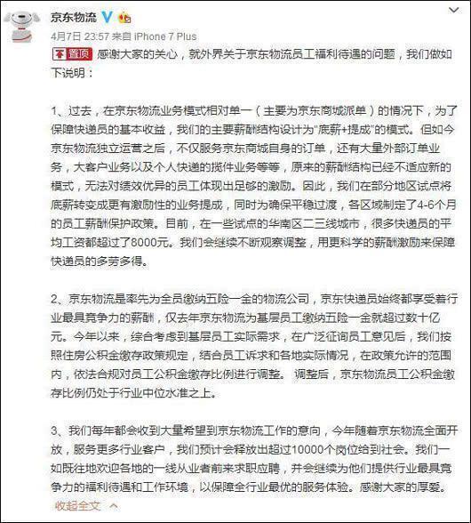 京取消快递员底薪是怎么回事  刘强东曾经是怎么说的