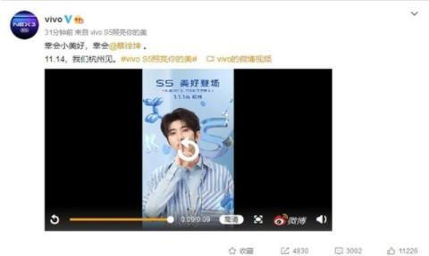 vivoS5新机官宣 11月14号在杭州发布