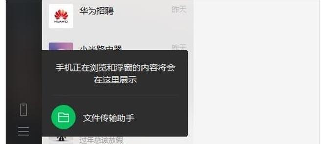 微信PC端迎来更新 可浏览悬浮窗功能