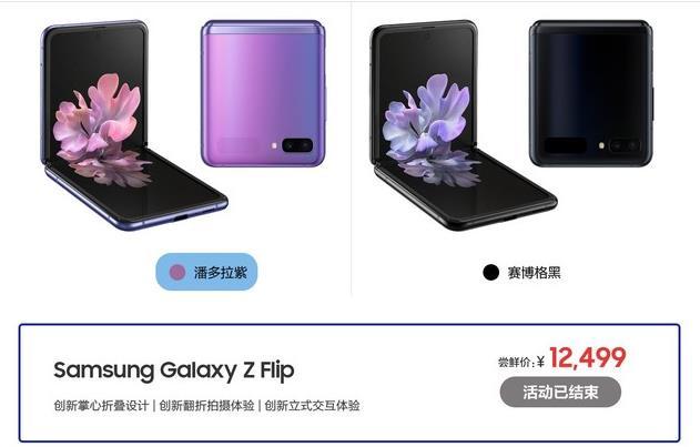 三星第二款折疊屏手機售價曝光了 這次比上次良心