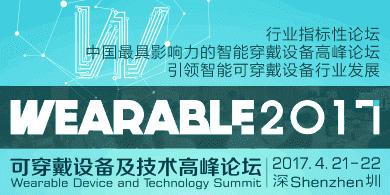 Wearable2017 可穿戴設備及技術高峰論壇