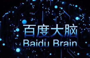 百度大脑人脸识别新产品发布会将在深圳召开