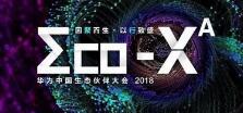 2019华为HC大会正式在上海举办
