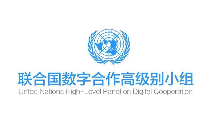 马云主持的联合国数字合作高级别小组是什么组织  联合国数字合作高级别小组是干什么的