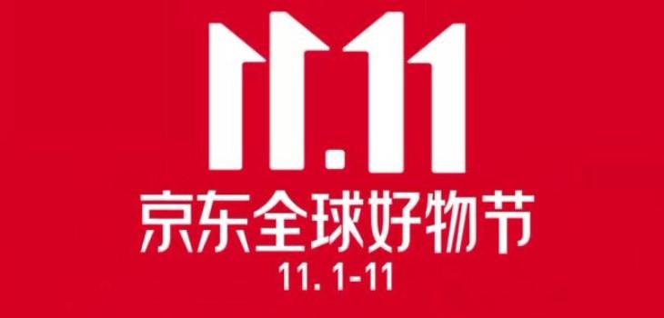 京东双11成交额已破1658亿 卖的最好的是哪一类