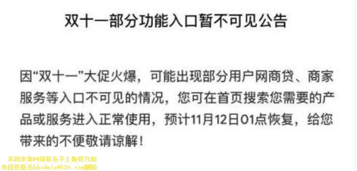 双11大促火爆导致支付宝部分功能异常 阿里官方发布声明