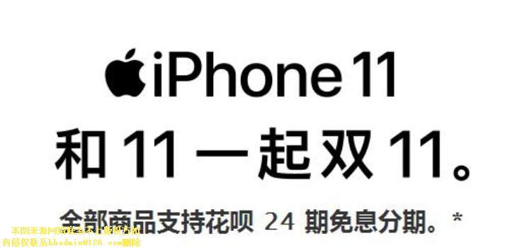 嘴上说不要身体还是很诚实 2019双11苹果官方店10分钟销售额超去年全天7倍