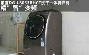 帝度DG-L8033BHCT洗干一体机评测 聪明大脑轻松洗衣