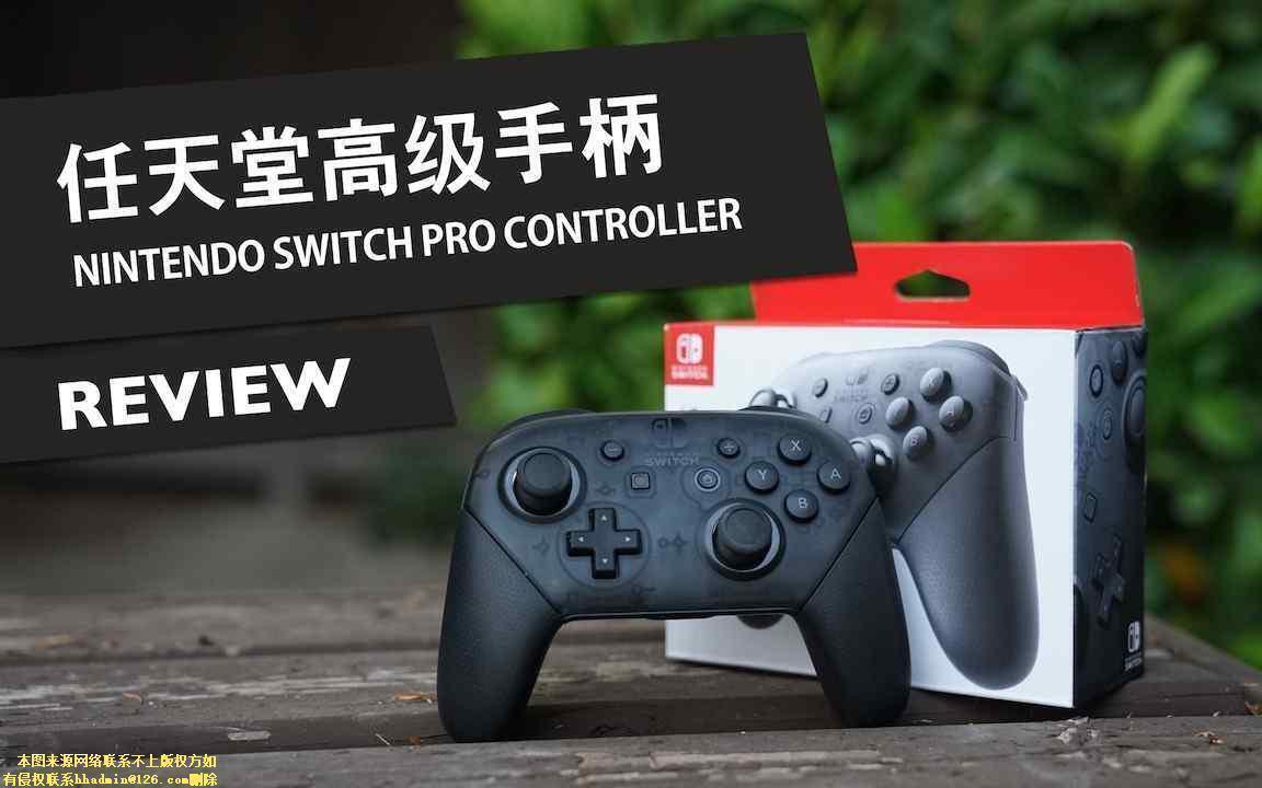 任天堂switch pro手柄值得购买吗  IGN评分高达8.8分