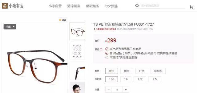 小米推出小米近视眼镜?长什么样?卖的贵吗?