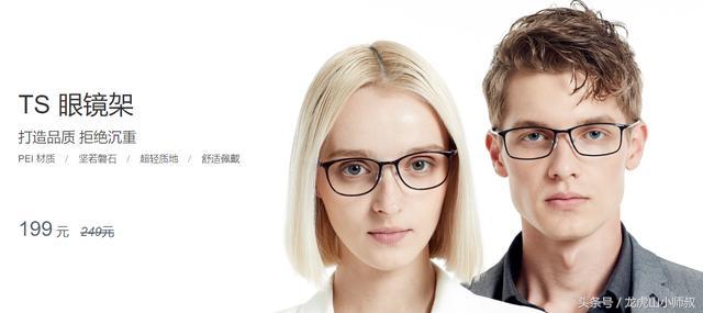 199元小米眼镜值得购买吗?看看配置如何?