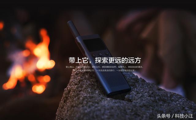 小米正式發布新一代米家對講機1S 售價一樣功能大不相同