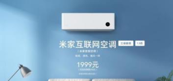 买一台小米空调要花多少钱  1999真的能买到一台好用的空调吗