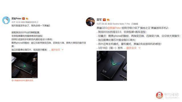 黑鲨游戏手机2正式官宣  黑鲨游戏手机2有什么值得关注的地方