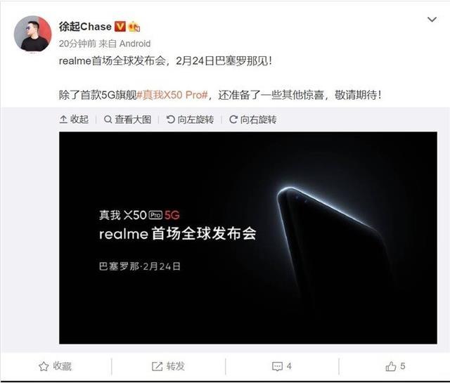 realme方面官宣 新機X50Pro5G將于2月24發布