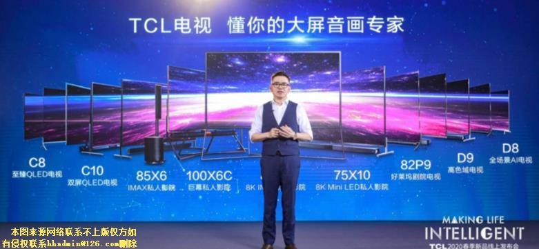 TCL舉行線上發布會 多款智能家電新品發布