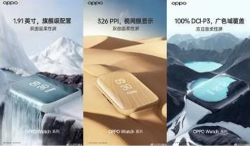 OPPO的第一款智能手表售價或達3000元起 定名OPPO Watch