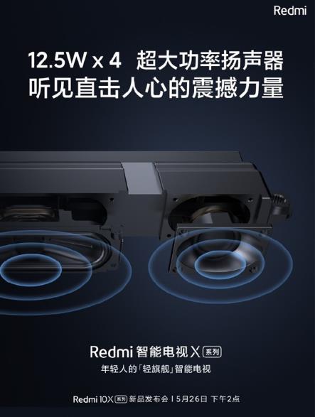 Redmi發布智能電視X系列三款新品 均標配8單元重低音音響系統