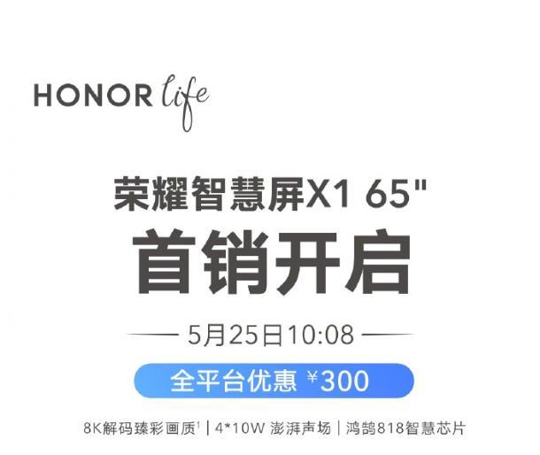 榮耀智慧屏X1系列65寸開始首銷 將搭載鴻鵠818智慧芯片