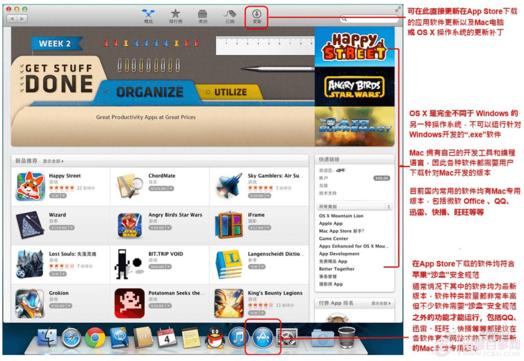 获取针对 Mac OS X 开发设计的专用软件