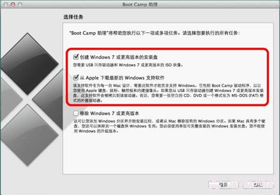 在 Mac 上按照 Windows 双系统
