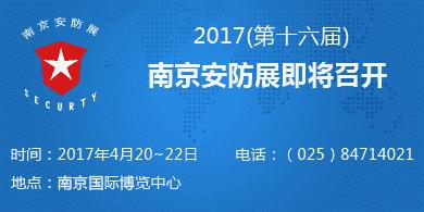 智造安全顺畅的智慧城市 2017(第十六届)南京安防展即将召开