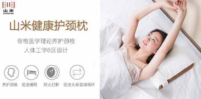 山米健康护颈枕